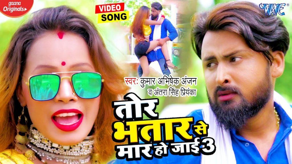 तोर भतार से मार हो जाई 3 | Kumar Abhishek Anjan, Antra Singh Priyanka | Tor Bhatar Se Maar Ho Jai 3 | Bhojpuri Video 2021