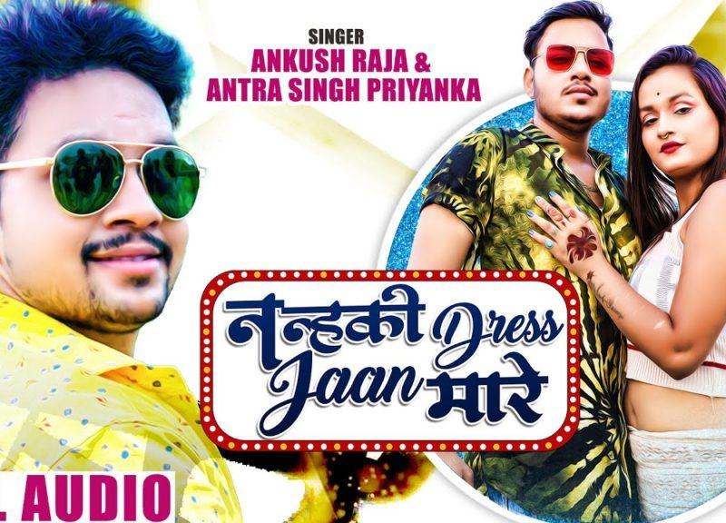 नन्हकी ड्रेस जान मारे   Ankush Raja, Antra Singh Priyanka   Nahnaki Dress Jaan Mare   Bhojpuri Video 2021