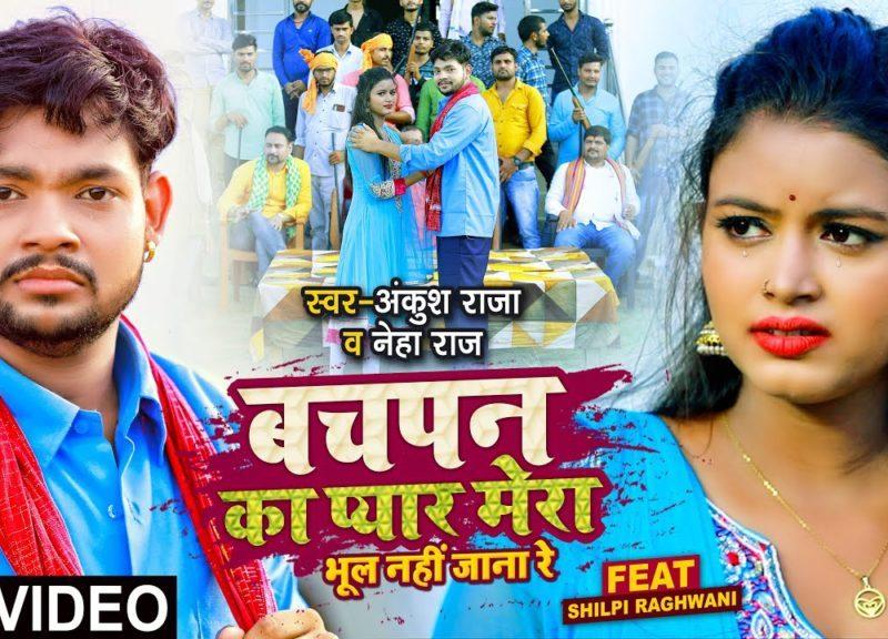 बचपन का प्यार मेरा भूल नहीं जाना रे   Ankush Raja, Neha Raj   Bachpan Ka Pyar Mera Bhul Nahi Jana Re   Bhojpuri Video 2021