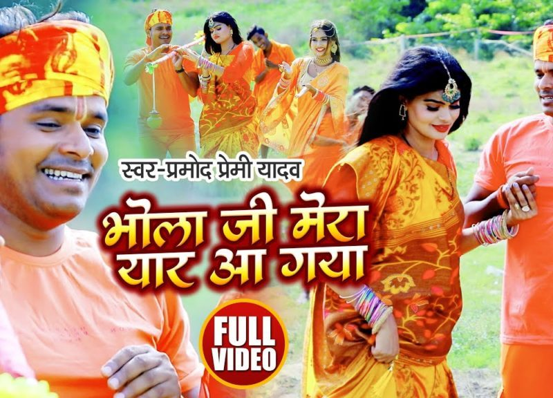 भोला जी मेरा यार आ गया   Pramod Premi Yadav   Bhola Ji Mera Yar Aa Gaya   Bhojpuri Video 2021