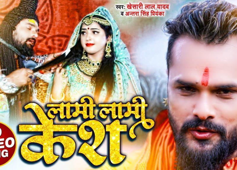 लामी लामी केश | Khesari Lal Yadav, Antra Singh Priyanka | Lami Lami Kesh | Bhojpuri Video 2021