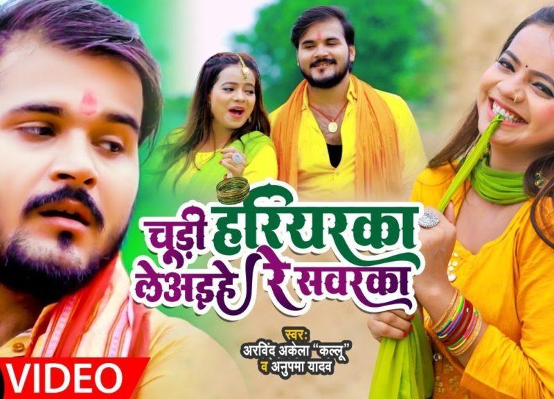 चूड़ी हरियरका लेअइहे रे सवरका   Arvind Akela Kallu, Anupma Yadav   Chudi Hariyarka Leaiha Re Sawarka   Bhojpuri Video 2021