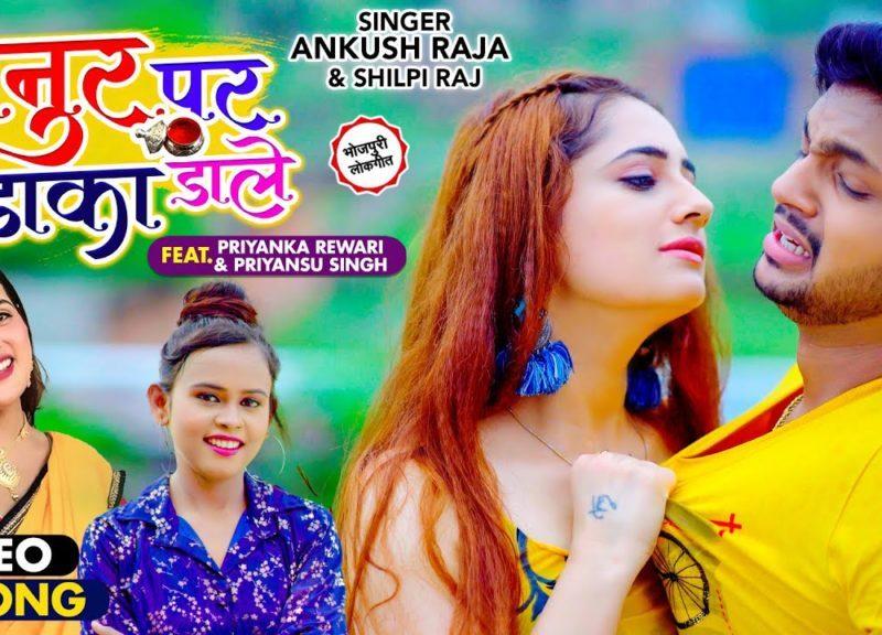 सेनुर पर डाका डाले | Ankush Raja, Shilpi Raj | Senur Par Daka Daale | Bhojpuri Video 2021
