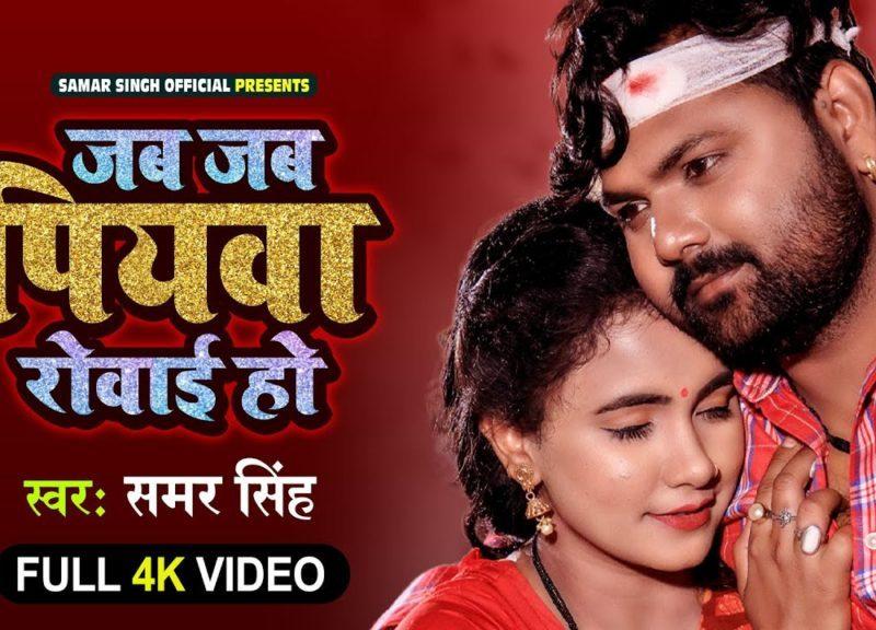 जब जब पियवा रोवाई हो | Samar Singh | Jab Jab Piyawa Rowai Ho | Bhojpuri Video 2021