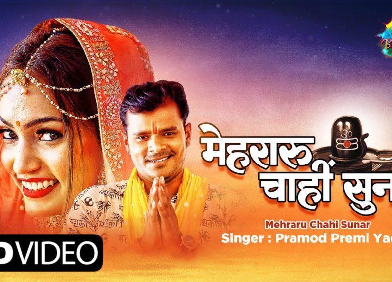 मेहरारू चाहीं सुनार   Pramod Premi Yadav   Mehraru Chahi Sunar   Bhojpuri Video 2021