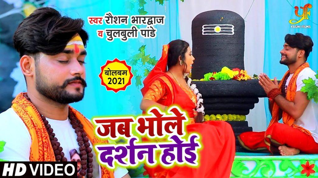 जब भोले दर्शन होई   Raushan Bhardwaj, Chulbuli Pandey   Jab Bhole Dardhan Hoi   Bhojpuri Video 2021