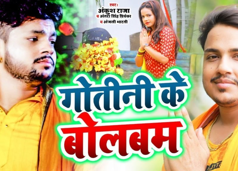 गोतीनी के बोल बम   Ankush Raja , Antra Singh Priyanka , Anjali Bharti   Gotani Ke Bol Bam   Bhojpuri Video 2021
