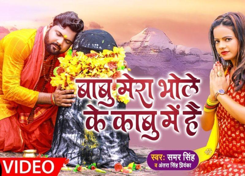 बाबू मेरा भोले के काबू में है   Samar Singh, Antra Singh Priyanka   Babu Mera Bhole Ke Kabu Me Hai   Bhojpuri Video 2021