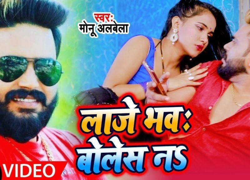 लाजे भवः बोले न | Monu Albela, Antra Singh Priyanka | Laaje Bhawh Bolas Na | Bhojpuri Video 2021
