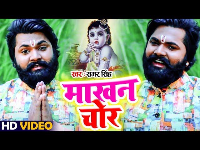 माखन चोरावे केहू के घरे जन जईहा   Samar Singh   Makhan Chorave Kehu Ke Ghar Jan Jahiya   Bhojpuri Video 2021