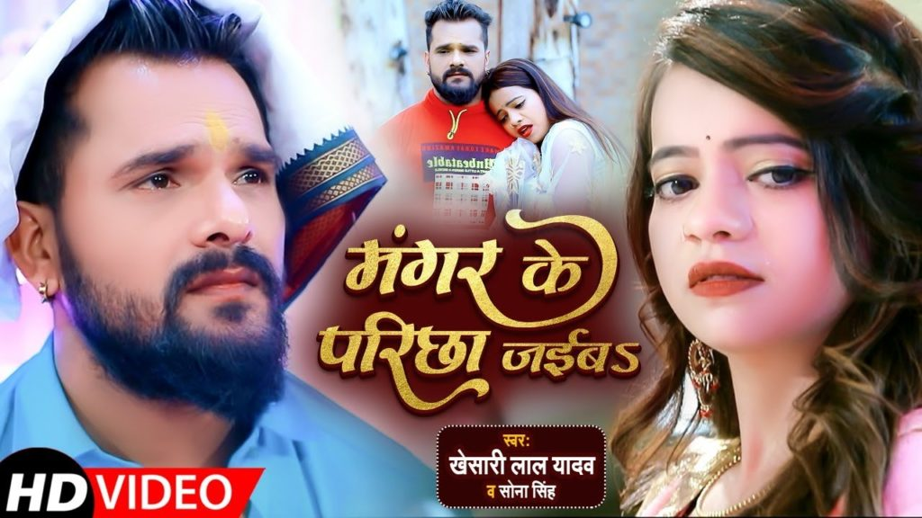 मंगर के परिछा जईबs | Khesari Lal Yadav , Sona Singh | Mangar Ke Paricha Jayib | Bhojpuri Video 2021