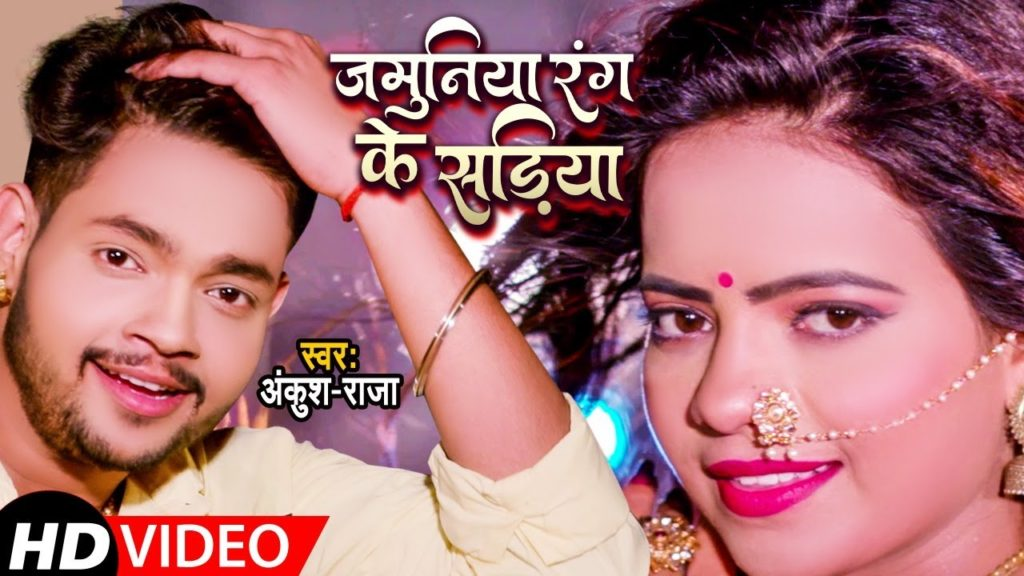 जमुनिया रंग के सड़ियाँ | Ankush Raja | Jamuniya Rang Ke Sadiya | Bhojpuri Video 2021