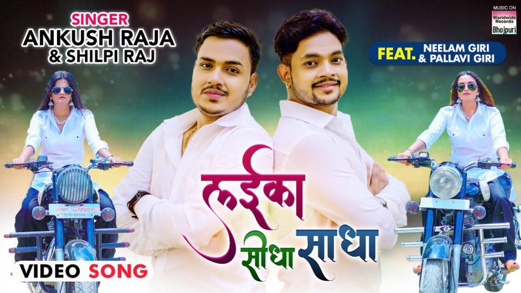 लईका सीधा साधा   Ankush Raja, Shilpi Raj   Laika Seedha Sadha   Bhojpuri Video 2021