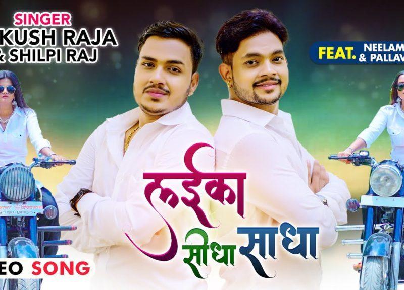 लईका सीधा साधा | Ankush Raja, Shilpi Raj | Laika Seedha Sadha | Bhojpuri Video 2021