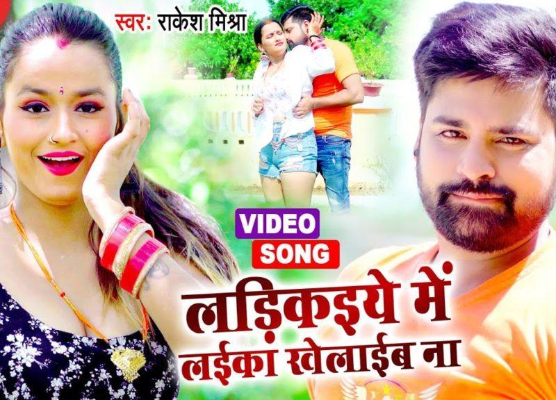लड़िकइये में लईका खेलाईब ना | Rakesh Mishra | Ladikaiye Me Laika Khelaib Na | Bhojpuri Video 2021