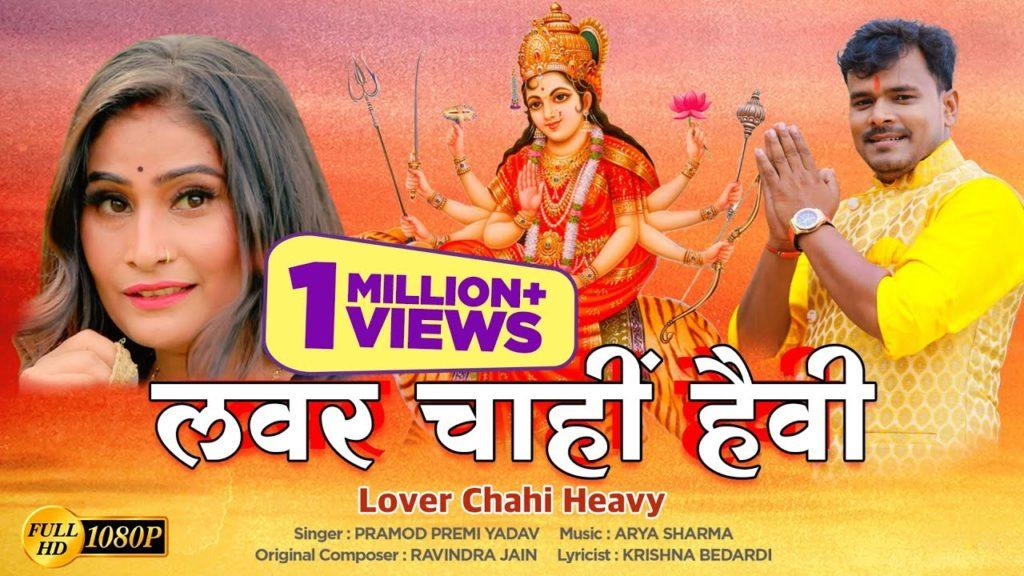 लवर चाहीं हैवी   Pramod Premi Yadav   Lover Chahi Heavy   Bhojpuri Video 2021