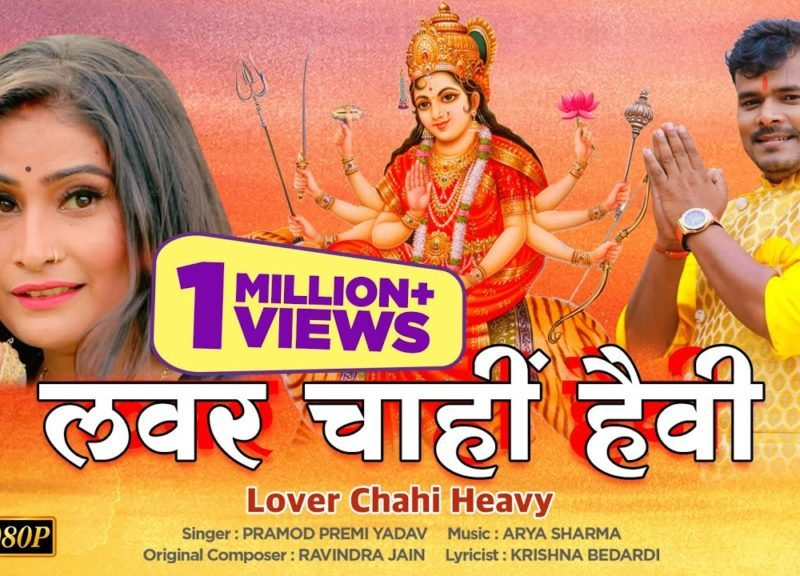 लवर चाहीं हैवी | Pramod Premi Yadav | Lover Chahi Heavy | Bhojpuri Video 2021