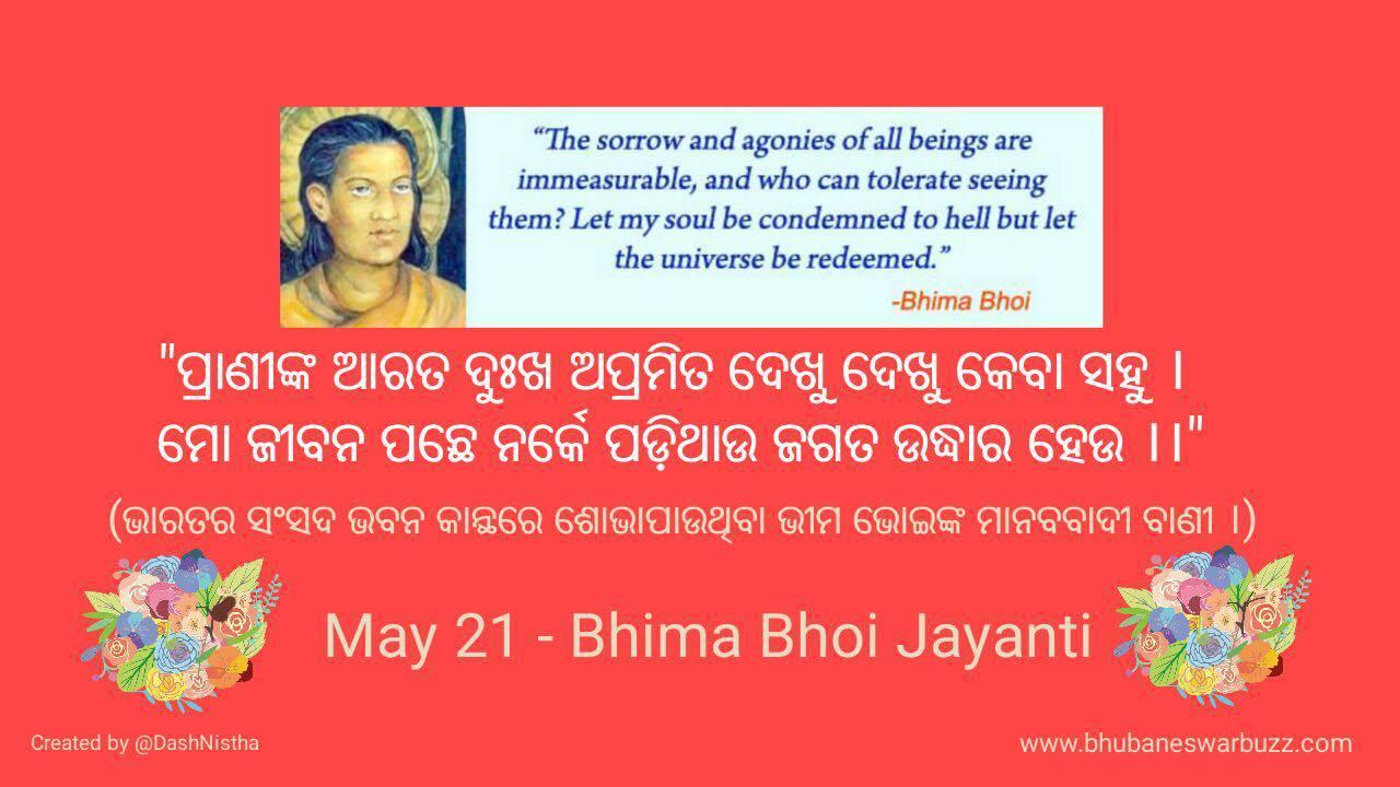 bhima bhoi के लिए चित्र परिणाम
