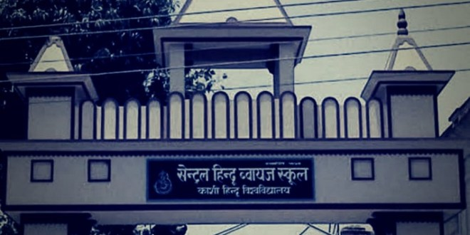 OBC will get reservation from this session in CHS and Sanskrit School