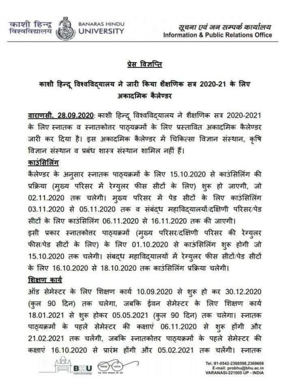 BHU 2020-2021 Academic Calendar Notice