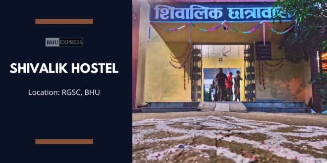 Shivalik Hostel, RGSC, BHU