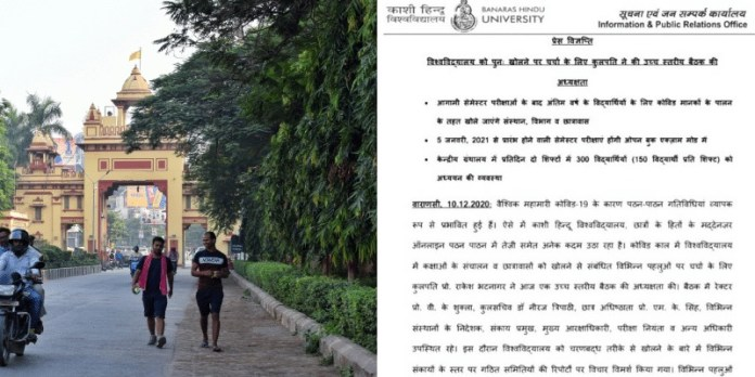 BHU hostel will re-open from January for final year students
