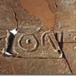 The Ishbaal Inscription At Khirbet Qeiyafa