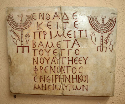 This interesting tombstone from Rome shows 2 Jewish menorahs, but the inscription is in Greek. Paul's letter to the Romans makes it clear that the Church in Rome consited of Jews and Greeks.