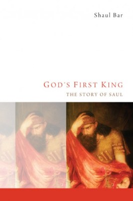 God's First King by Shaul Bar is available through Cascade Books and Amazon. See the links below.