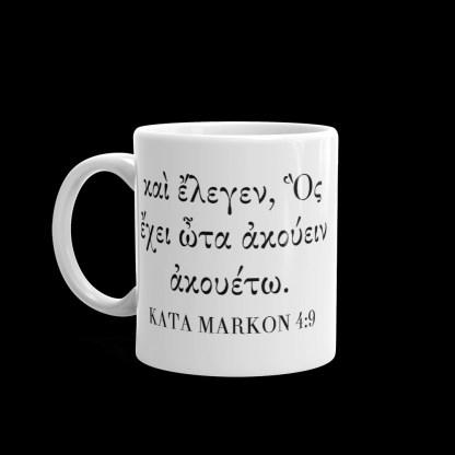 Bilingual 11 oz coffee mug with Biblical Greek Bible verse on front (Mark 4:9)