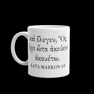 Bilingual 11 oz coffee mug with Biblical Greek Bible verse on front (Mark 4:9)