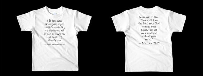 Bilingual children's Bible verse t-shirt with Biblical Greek on front & English translation on back (Matthew 22:37)