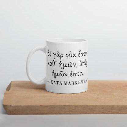 11 oz coffee mug (on cutting board) with Biblical Greek Bible verse on front (Mark 9:40)