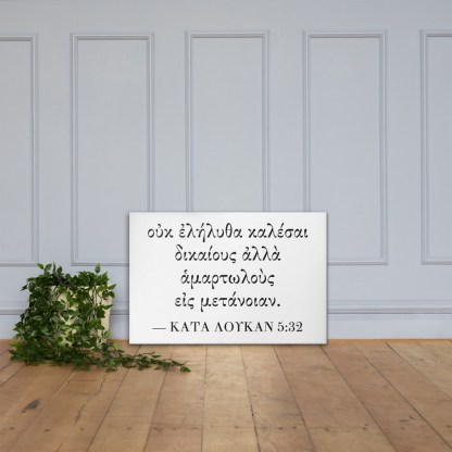 "Canvas propped against wall with Biblical Greek Bible Quote (Luke 5:32) - 24"" x 36"""