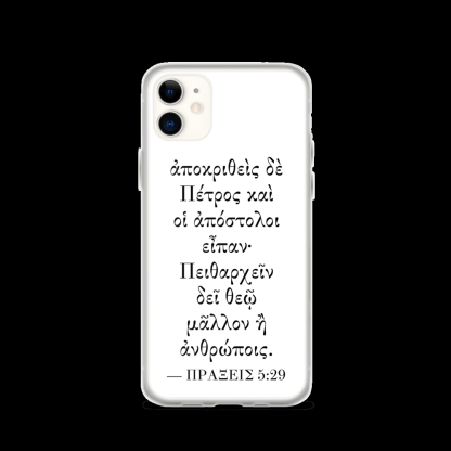 iPhone case with Biblical Greek (Acts 5:29) with white iPhone 11 (closed)