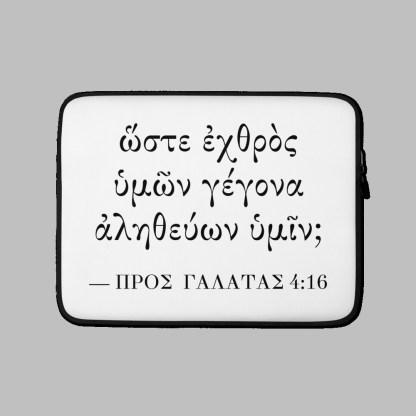 Laptop sleeve (13 inch) with Biblical Greek (Galatians 4:16)