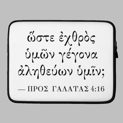 Laptop sleeve (15 inch) with Biblical Greek (Galatians 4:16)