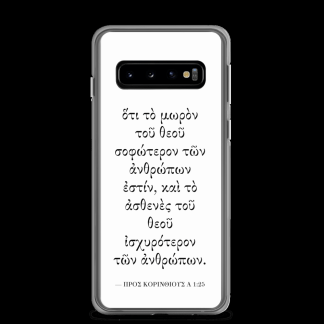 Samsung case with Biblical Greek (1 Corinthians 1:25) with Samsung Galaxy S10 (closed)