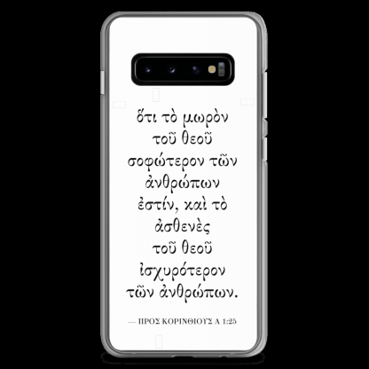 Samsung case with Biblical Greek (1 Corinthians 1:25) with Samsung Galaxy S10+ (closed)