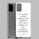 Samsung case with Biblical Greek (1 Corinthians 1:25) with Samsung Galaxy S20+ (open)