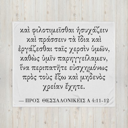 Throw blanket with Biblical Greek Bible Quote (1 Thessalonians 4:11-12) - horizontally-printed, flat on laminate