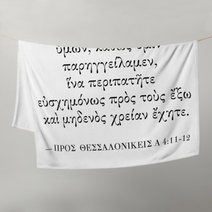Throw blanket with Biblical Greek Bible Quote (1 Thessalonians 4:11-12) - vertically-printed, on hanger