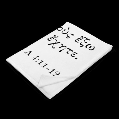 Throw blanket with Biblical Greek Bible Quote (1 Thessalonians 4:11-12) - vertically-printed, folded on black background