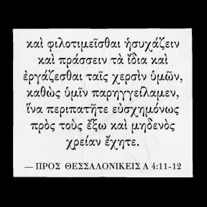 Throw blanket with Biblical Greek Bible Quote (1 Thessalonians 4:11-12) - horizontally-printed, flat on black background