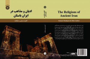 The Religions of Ancient Iran