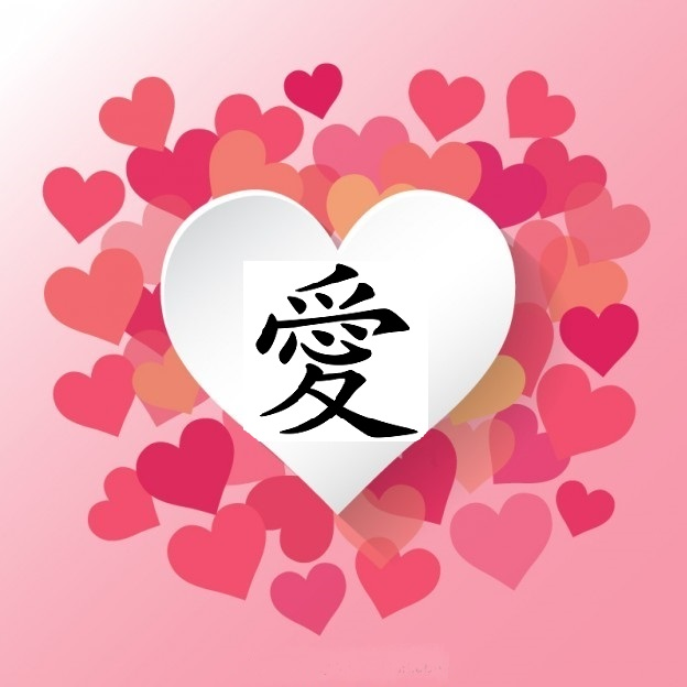 5 Girl Names Using The Chinese Word For Love Asianmombloggers