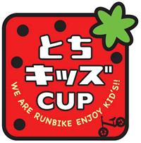 第2回とちキッズCUP in 宇都宮自転車王国