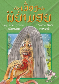Download free books in Lao or Lao and English