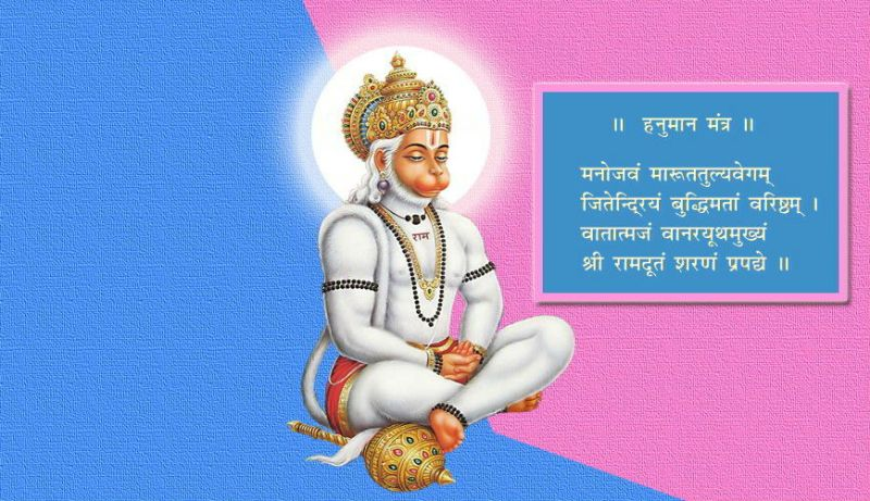 Garbh Sanskar - hanuman-mantra