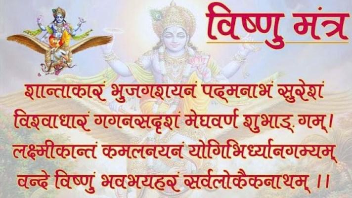 Garbh Sanskar Mantra - vishnu-mantra